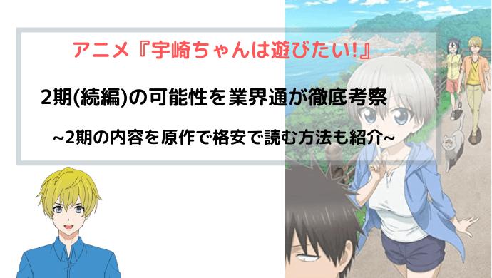 『宇崎ちゃんは遊びたい! 2期(続編)』のアニメ化可能性を業界通が徹底考察