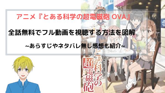 アニメ『とある科学の超電磁砲 OVA』 全話無料動画の視聴方法を図解!PandoraやB9も調査