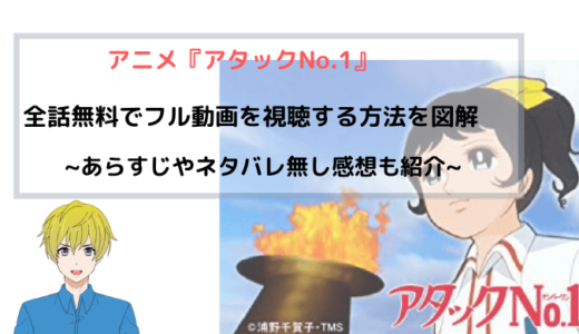 アニメ『アタックNo.1』全話無料でフル動画を視聴する方法を図解
