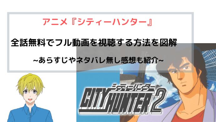 アニメ『シティーハンター』全話無料でフル動画を視聴する方法を図解