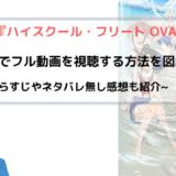 アニメ『ハイスクール・フリート OVA』無料で動画をフルで視聴する方法を紹介!