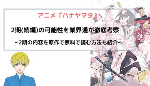 アニメ『ハナヤマタ 2期(続編)』の可能性を業界通が徹底考察