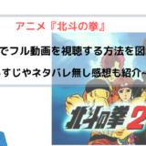 アニメ『北斗の拳 1期2期』全話無料でフル動画を視聴する唯一の方法を紹介