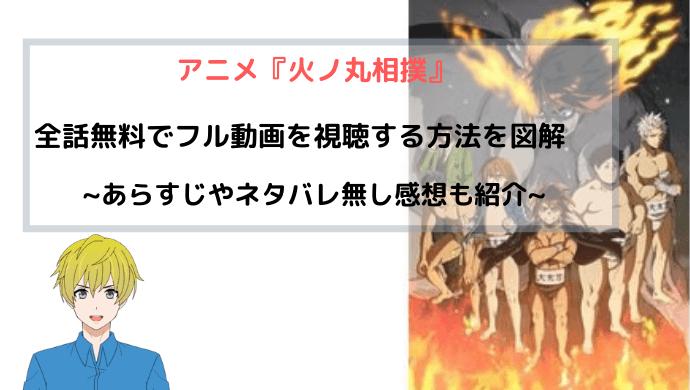 アニメ『火ノ丸相撲』全話無料でフル動画を視聴する方法を図解~b9やアニポよりも安全快適に見る~