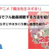 アニメ『魔法先生ネギま!』全話無料でフル動画視聴!B9やアニポよりも安全快適に見れる