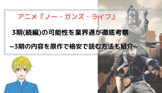 アニメ ノー・ガンズ・ライフ 3期(続編)の可能性を業界通が徹底考察