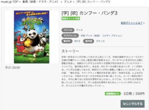 カンフー・パンダ3 music.jp 動画配信情報