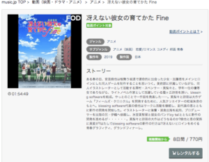 冴えない彼女の育てかた Fine music.jp 映画フル動画配信情報