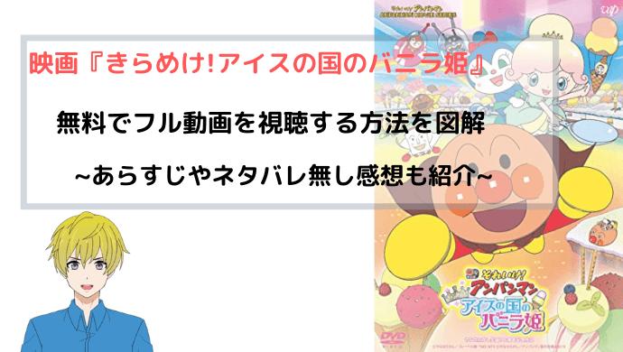 映画『きらめけ!アイスの国のバニラ姫』無料でフル動画を視聴する方法を図解~アンパンマン~
