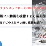 映画『ゴブリンスレイヤー GOBLIN'S CROWN』無料フル動画の視聴方法を図解