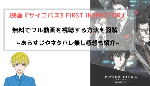 映画『サイコパス3 FIRST INSPECTOR』無料でフル動画を視聴する方法を図解
