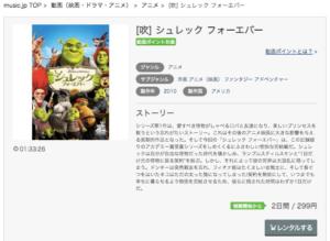 映画『シュレック フォーエバー』music.jp 動画配信情報