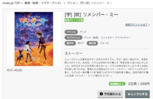 映画『リメンバー・ミー』無料フル動画配信情報 music.jp