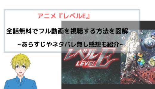 『レベルE』アニメ無料動画を全話フル視聴できる方法まとめ