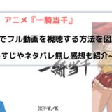 『一騎当千』アニメ無料動画を全話フル視聴できる方法まとめ