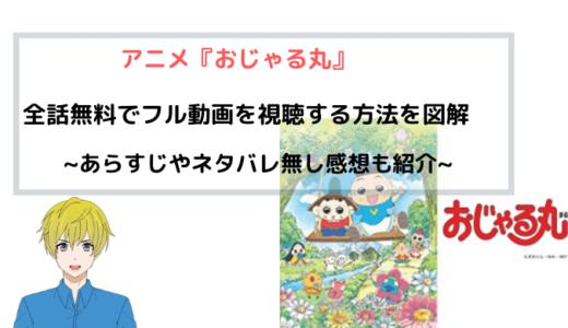 アニメ『おじゃる丸』全話無料でフル動画を視聴する唯一の方法を図解で紹介