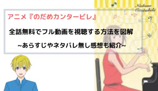 アニメ『のだめカンタービレ』全話無料でフル動画を視聴する方法を紹介!