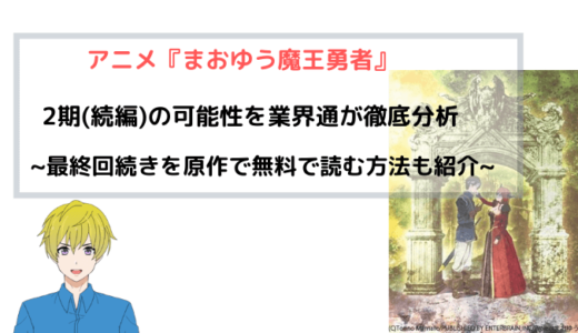 アニメ『まおゆう魔王勇者 2期(続編)』の可能性を業界通が徹底分析