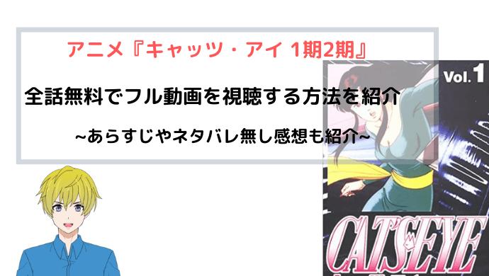 アニメ『キャッツ・アイ』 全話無料動画の視聴方法を図解|アニポやB9も調査
