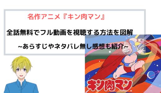 ヒロアカ映画ヒーローズライジングフル