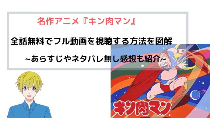アニメ『キン肉マン』無料でフル動画を全話視聴する方法を図解!