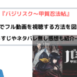 アニメ『バジリスク 甲賀忍法帖』全話無料でフル動画を視聴する方法を図解