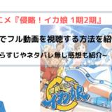 アニメ『侵略!イカ娘 1期2期』全話無料でフル動画を視聴する方法を紹介
