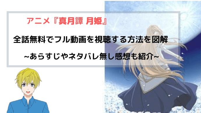 アニメ『真月譚 月姫』全話無料でフル動画を視聴する方法を紹介~TYPE-MOON原作