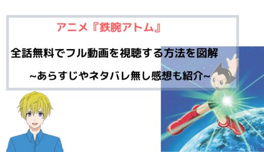 アニメ『鉄腕アトム』全話無料でフル動画を視聴する方法を紹介