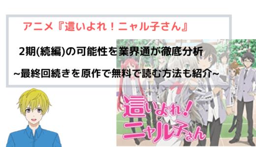 アニメ 這いよれ! ニャル子さん 3期(続編)の可能性を業界通が徹底考察