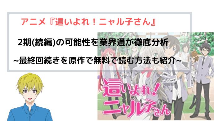 アニメ 這いよれ! ニャル子さん3期(続編)の可能性を業界通が徹底考察