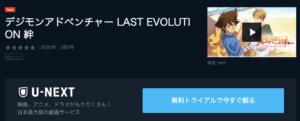 デジモンアドベンチャー LAST EVOLUTION 絆 U-NEXT 動画配信情報