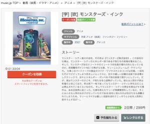 モンスターズ・インク music.jp 作品紹介画像