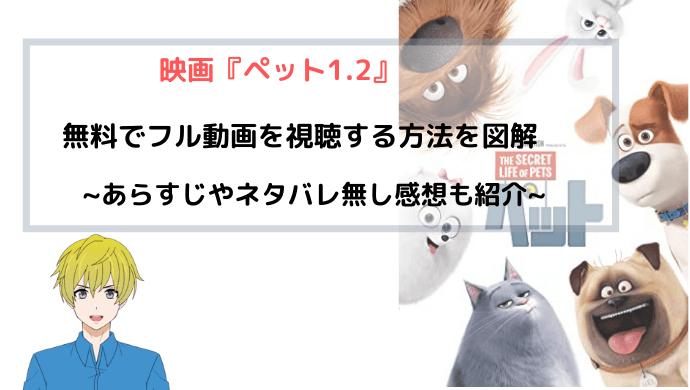 映画『ペット 1.2』 無料でフル動画を視聴する方法を図解!~UNIVERSAL制作~