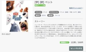 映画『ペット 1.2』 music.jp 作品紹介