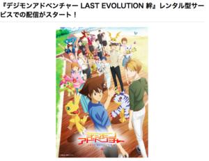 映画 デジモンアドベンチャー LAST EVOLUTION絆 レンタル配信スタートの公式サイトの告知画像
