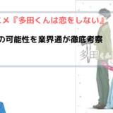 『多田くんは恋をしない』2期(続編)アニメ化の可能性と放送日を業界通が徹底考察~2020年11月最新~
