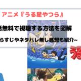 アニメ『うる星やつら』無料でフル動画を視聴する方法を図解~シリーズ全作対象~