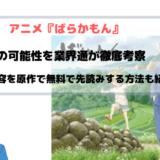 アニメ『ばらかもん 2期(続編)』の可能性と放送日を業界通が徹底考察
