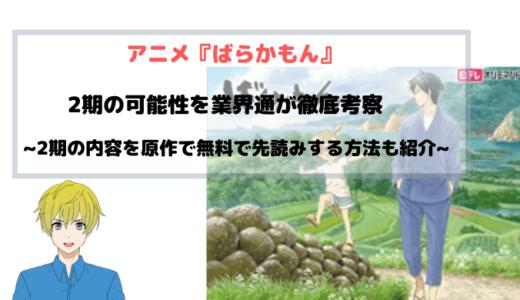 アニメ『ばらかもん 2期(続編)』の可能性や放送日を業界通が徹底検証