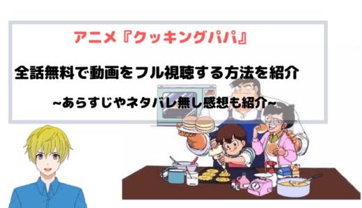 アニメ『クッキングパパ』全話無料で動画をフル視聴する方法を紹介