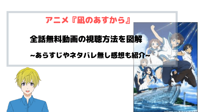 アニメ『凪のあすから』全話無料で動画のフルを視聴する方法を紹介