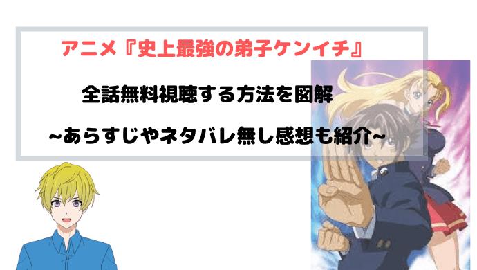 アニメ『史上最強の弟子ケンイチ』全話無料で動画のフルを視聴する方法を紹介