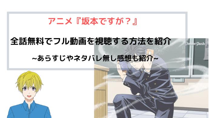 アニメ『坂本ですが?』全話無料でフル動画を視聴する方法を紹介