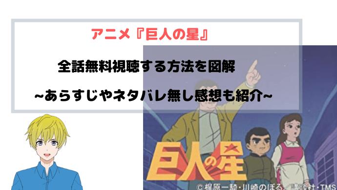 アニメ『巨人の星』無料でフル動画を全話視聴する方法を図解~新巨人の星も見れる~