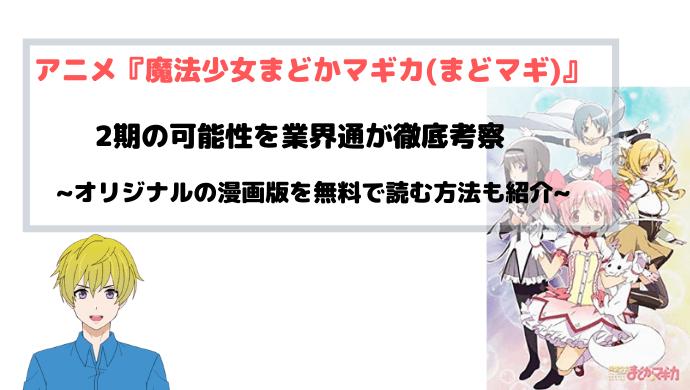 アニメ『魔法少女まどかマギカ(まどマギ)』2期(続編)の可能性を業界人が徹底考察!