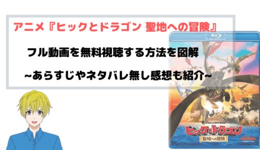 アニメ映画『ヒックとドラゴン 聖地への冒険』フル動画の無料視聴方法を紹介~1と2も見れる~