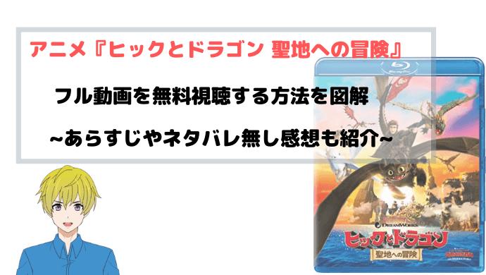 アニメ映画『ヒックとドラゴン 聖地への冒険』フル動画の無料視聴方法を紹介_1と2も見れる_