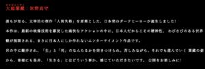 アニメ映画 『人間失格』大庭葉藏役の宮野真守さんのコメント