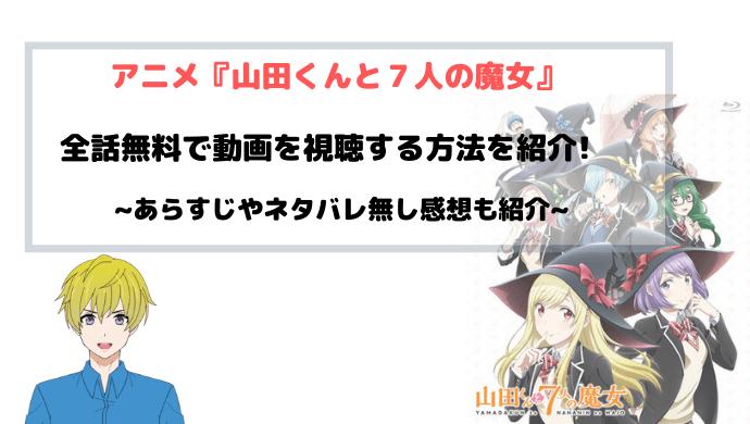 アニメ 山田くんと7人の魔女 全話無料で動画のフルを視聴する方法を紹介!